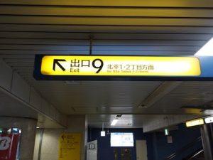 横浜市西区の整骨院「宮谷小交差点前せいこついん」への順路(横浜駅地下鉄9番出口)