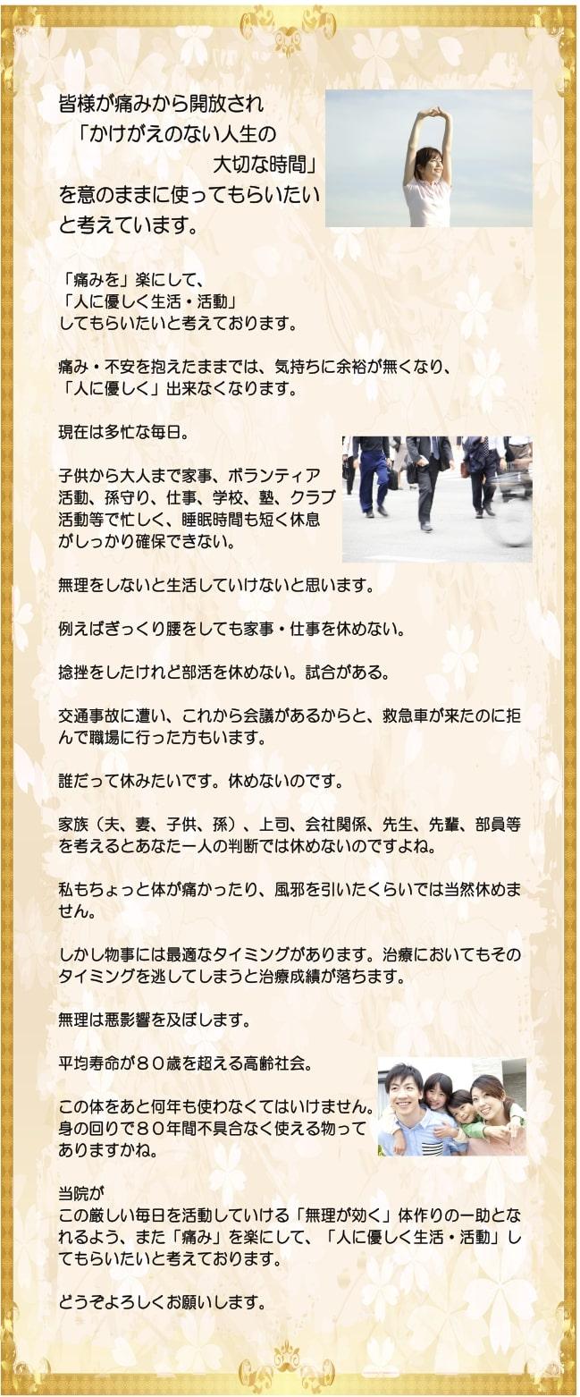 横浜市西区の整骨院「宮谷小交差点前せいこついん」の治療理念