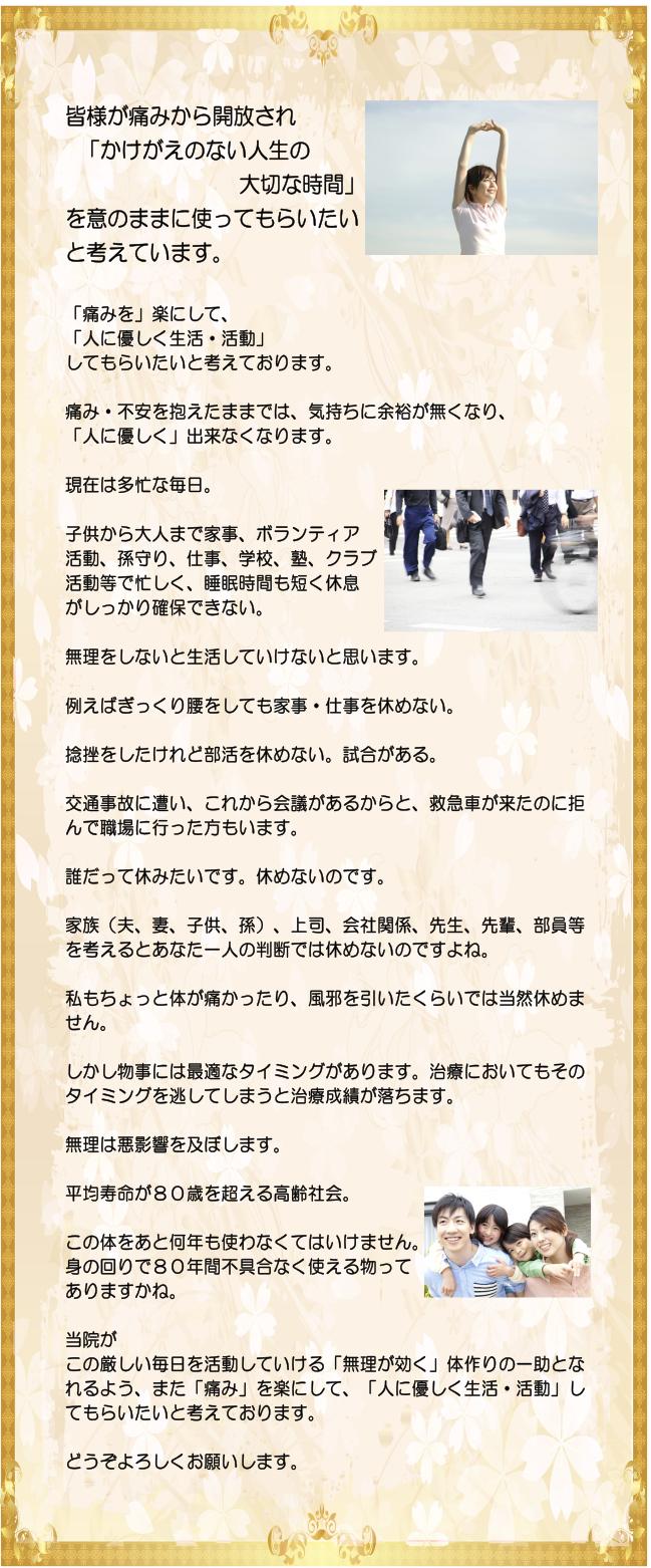 横浜西区保土ヶ谷区神奈川区近くの宮谷小交差点前せいこついんの治療理念