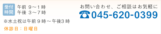 横浜の治療院横浜で治療院をお探しなら西区の当整骨院へ