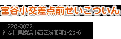 遠絡(えんらく)治療の整骨院 横浜西区の宮谷小交差点前せいこついん