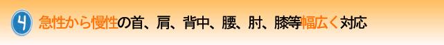 横浜市西区保土ヶ谷区神奈川区に隣接した当整骨院は急性から慢性の首、肩、背中、腰、肘、膝等幅広く対応