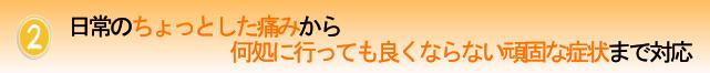 横浜市西区保土ヶ谷区神奈川区に隣接した当整骨院は日常のちょっとした痛みから何処に行っても良くならない頑固な症状まで対応