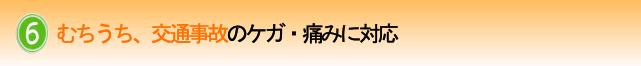 横浜市西区保土ヶ谷区神奈川区に隣接した当整骨院はむちうち、交通事故のケガ・痛みに対応
