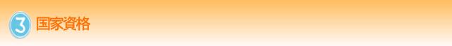 横浜市西区保土ヶ谷区神奈川区に隣接した当整骨院は国家資格取得