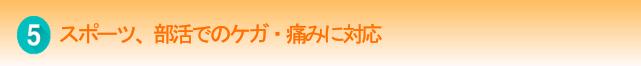 横浜市西区保土ヶ谷区神奈川区に隣接した当整骨院はスポーツ、部活でのケガ・痛みに対応