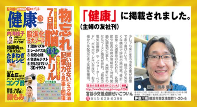 横浜西区保土ヶ谷神奈川区に隣接の整骨院の書籍掲載バナー