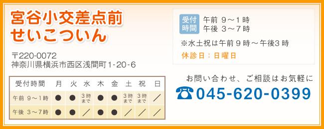 横浜西区保土ヶ谷区神奈川区に隣接する整骨院の受付け時間