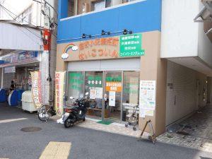 横浜市西区の遠絡(えんらく)療法の「宮谷小交差点前せいこついん」の外観