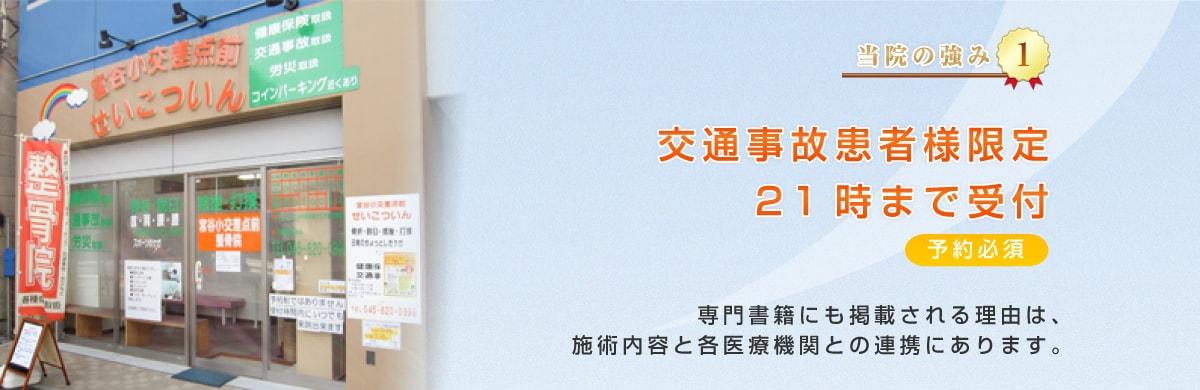 遠絡(えんらく)療法の横浜西区「宮谷小交差点前せいこついん」-交通事故患者様限定21時まで受付(予約必須)